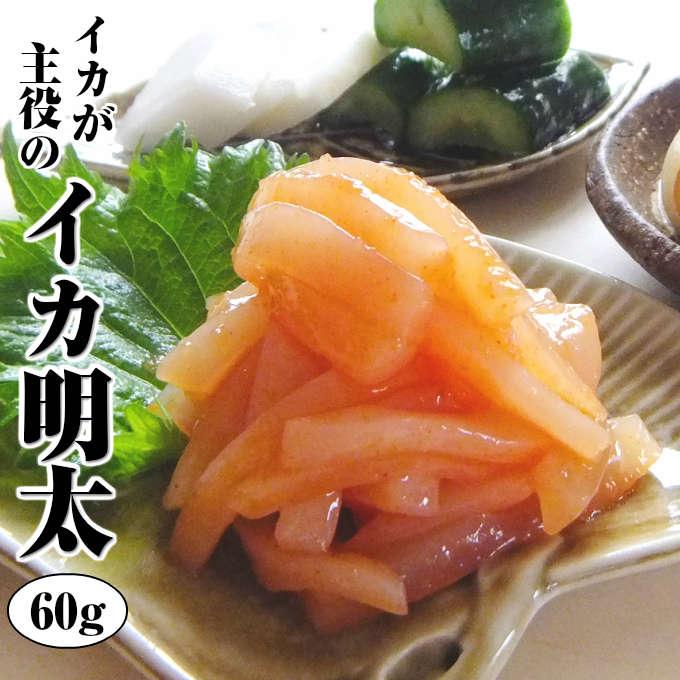 元漁師が秘伝のレシピで作る いかめんたい 日本海で水揚げされた鮮度抜群プリップリの真いかとプチプチのめんたいこの辛さが酒の肴 おつまみ としてもご飯のお供としても相性抜群 年中無休 辛さがクセになる イカの明太和え60g×1袋 初回限定 烏賊は荘三郎 福袋 あす楽 休日発送 海鮮 魚介の美味しい食べ物 お返し まだ間に合う 感謝価格 ギフト 配送 土日祝営業 敬老の日