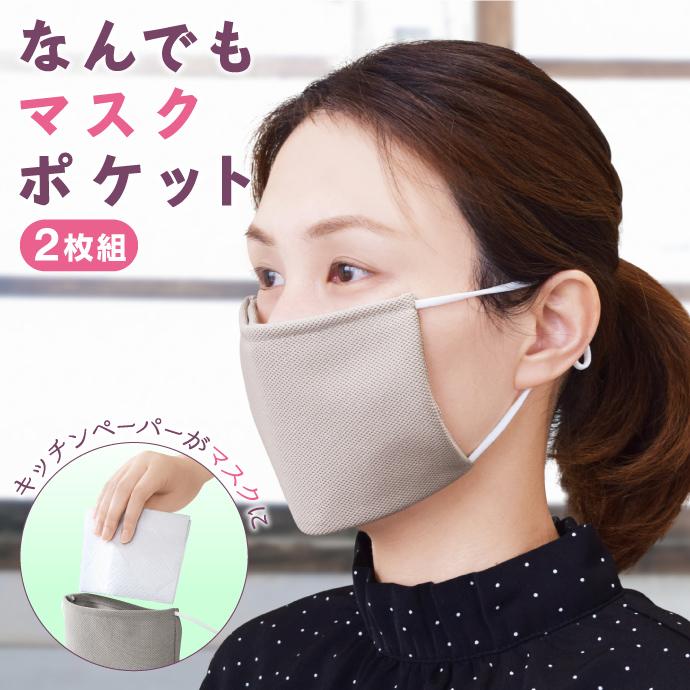 めざましどようびで紹介 夏でもメッシュで息がしやすいマスクポケット なんでもマスクポケット 2枚セット 日本製 夏用マスク 布製マスク 夏に最適メッシュ素材 おしゃれグレージュ色 息がしやすいマスク メッシュマスク セール 特集 夏マスク 最安値 日本製の布マスク 男女兼用 繰り返し使える