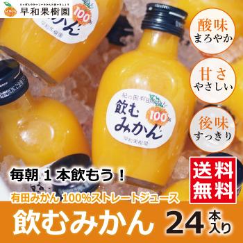 【お取り寄せ】ギフトにも!和歌山のみかんジュースのおすすめはどれ?