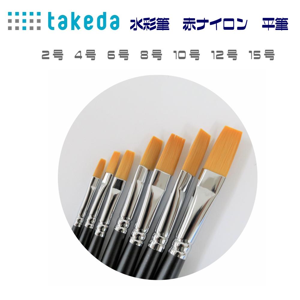 takeda 水彩筆 再再販 赤ナイロン 平筆 8号 ナイロン 毛 ふで 筆 絵画用 領収書対応可能 ショッピング 1本入り 消耗度低い アクリル絵具 DIY 弾力性あり フデ 絵具