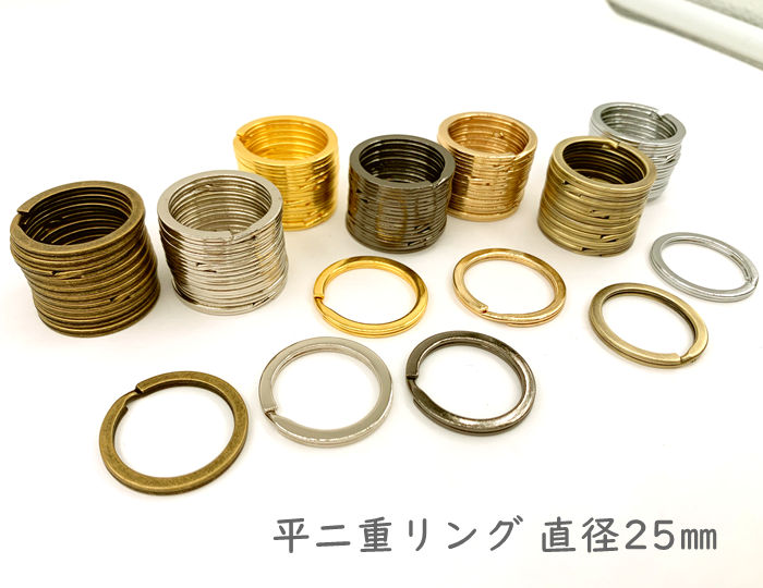 平ring25 平二重リング 直径25mm 10個 15個入り 良い品質 外径25mm キーリング キーホルダー金具 爆安プライス 厚み2.0mm 線幅2.4mm 公式 金具 平押し二重リング