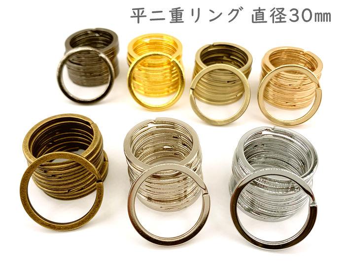 平ring30 平二重リング 直径30mm 10個 15個入り キーリング 平押し二重リング 線幅2.7mm 金具 良い品質 大注目 直営店 厚み2.4mm キーホルダー金具