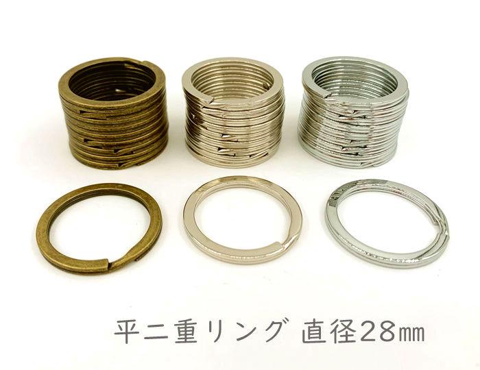 超定番 平ring28 OUTLET SALE 平二重リング 直径28mm 15個入り 線幅2.7mm 厚み2.2mm キーリング キーホルダー金具 外径28mm 金具 平押し二重リング