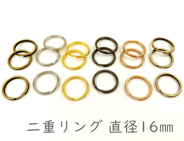 マーケティング 二ring16 二重リング キーホルダー 直径 外径 30個入り キーホルダー金具 線幅1.3mm 16mm 日本メーカー新品 キーリング