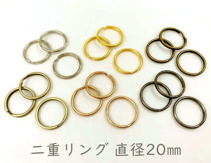 二ring20 二重リング 品質保証 直径 外径 20mm キーホルダー金具 大特価!! 20個入り キーリング 線幅1.5mm