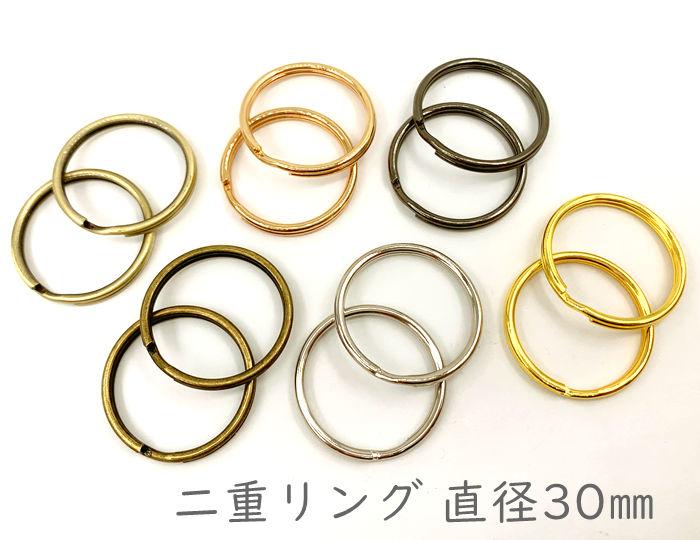 二ring30 二重リング 直径 外径 30mm 人気の定番 良い品質 誕生日 お祝い 線幅2.0mm キーホルダー金具 10個入り キーリング