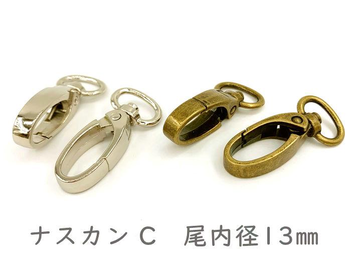 「ナ厚C13」 ナスカン C 厚 尾内径13mm 6個入り 丈夫 キーホルダー バッグに なすかん 大環 中サイズ  縦44mm ベルト幅13mm 定番 金具