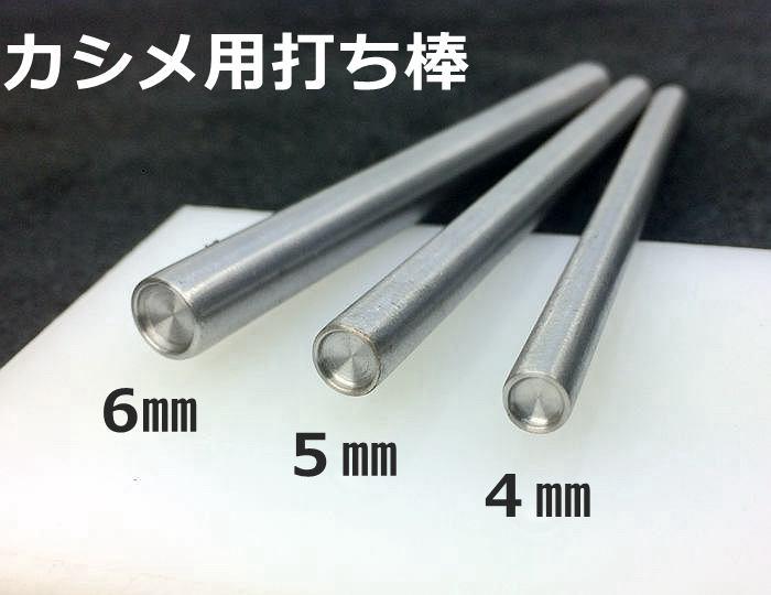 カ棒 カシメ用打ち棒 頭径4 5 6mm用 1本入り 3サイズ展開 サービス ショップ内カシメ用 クラフト金具 S45C 鋼製 カシメお取り付けに 激安 改良型 丈10cm