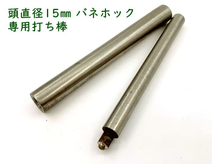 ハイクオリティ Bhok棒15 クラフト工具 バネホック用打ち棒 15mm用 2本入り 打ち棒 ショップ内バネホック専用 丈約9.5cm バネボタン 凸凹セット 期間限定特別価格