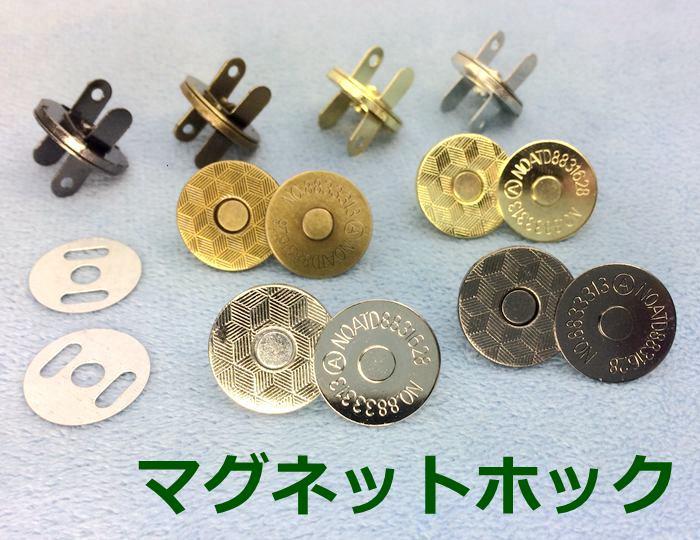 「18薄」 マグネットホック 差し込み 薄タイプ 直径18mm 10個入り マグネットボタン 座金付 定番 クラフト金具 バッグ留め具 模様入り 強い磁力 磁石 スナップ