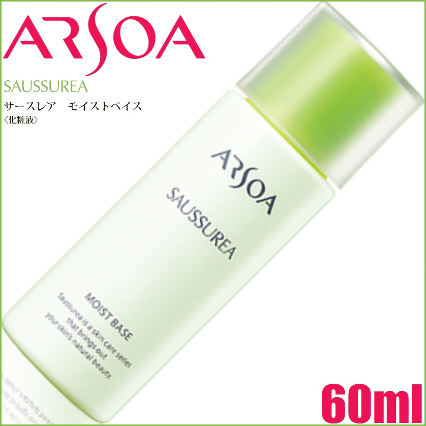 "Arsoa headquarters SARS real moist base 60 ml [lotion] ""4580366698654"""
