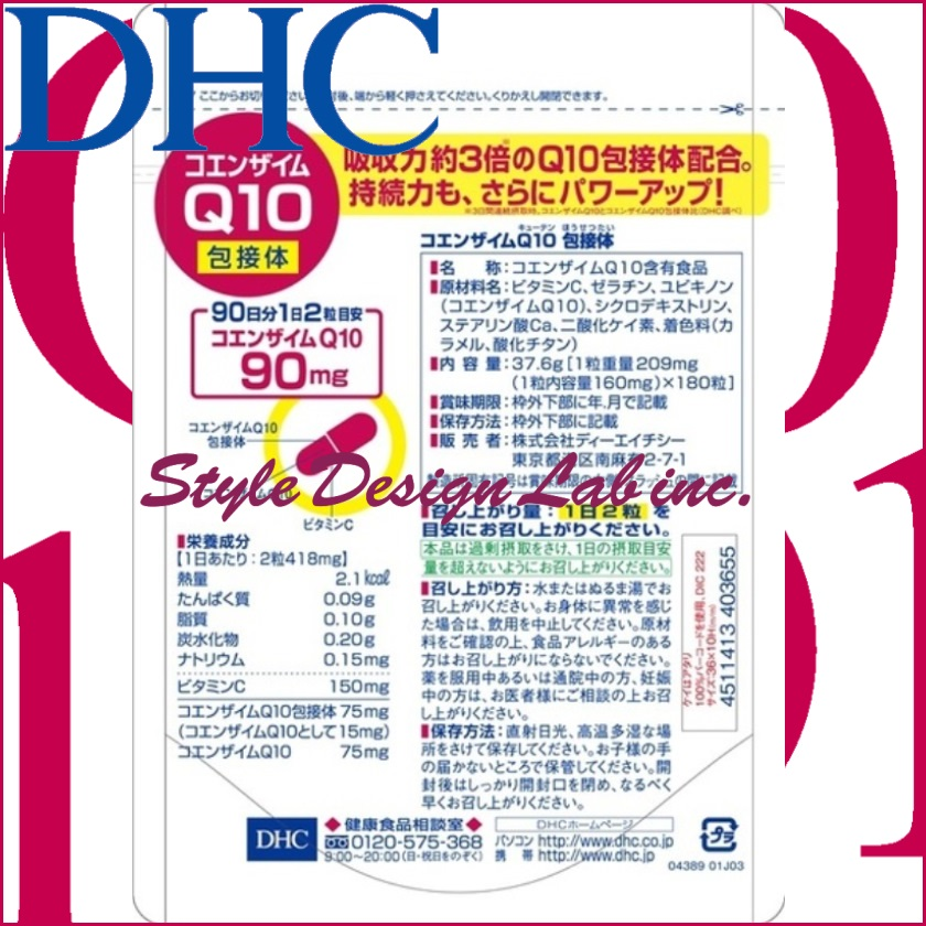 For 180 D H sea DHC coenzyme Q10 economical /90 day << coenzyme  Q10-containing food >>
