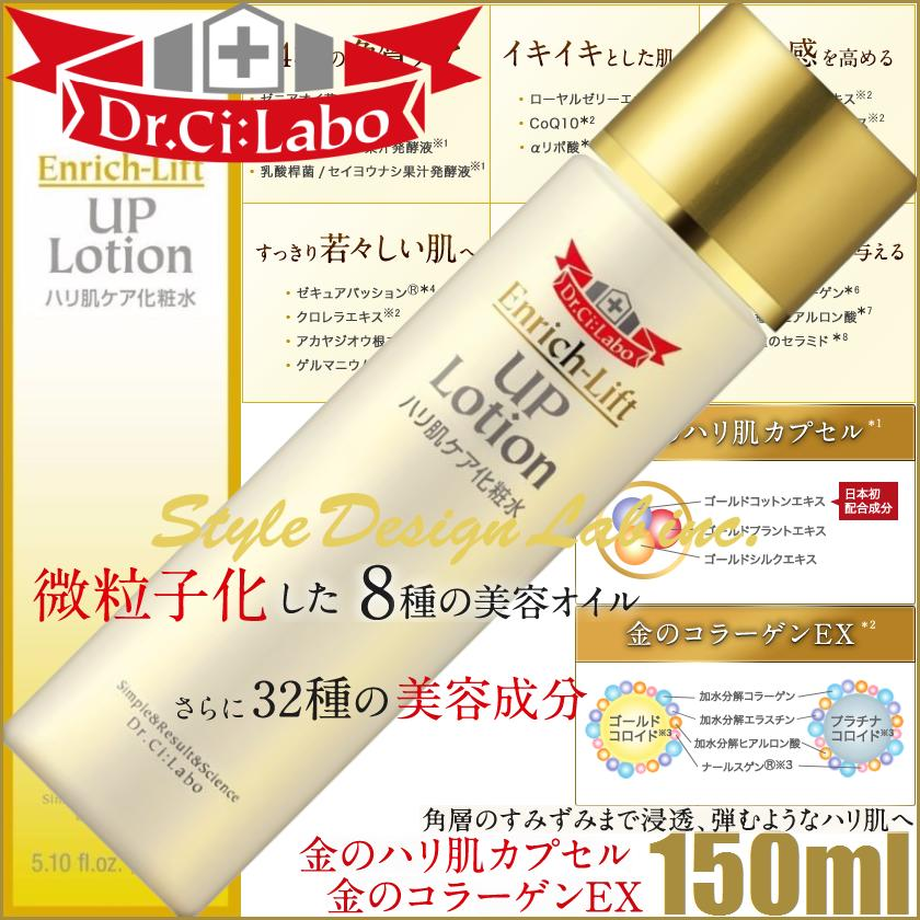 "Dr.CI: Labo enrich lifts moisture lotion 150 ml ' type concentrated lotion» < DR-ENLF > and < DR-LTON > ""4524734122167"""