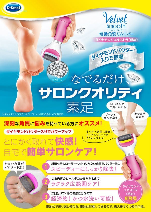 "Dr. shawl velvets smooth electric calluses Remover diamond extra «horny» ""4906156400762"""