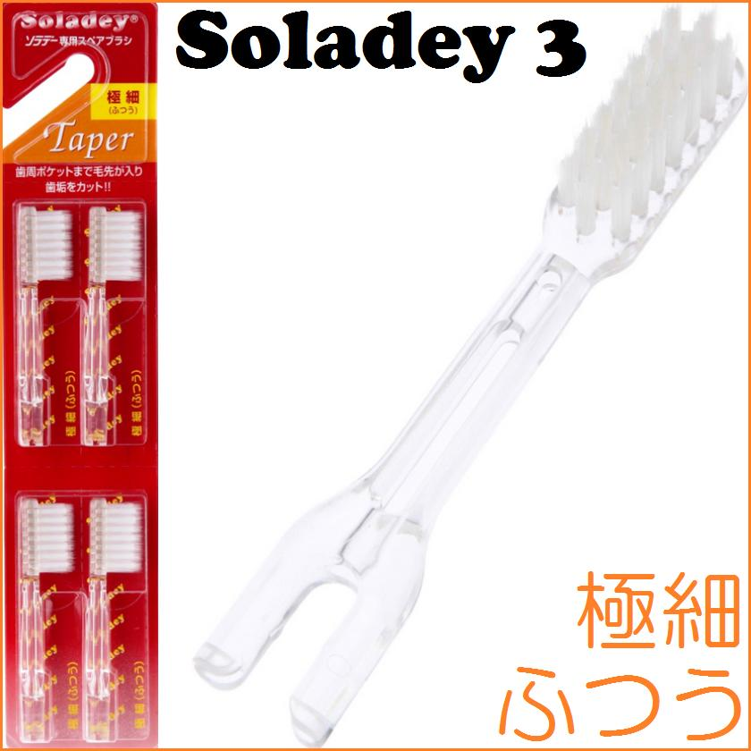 "Ssu solder-only Spa Abrash fine usually 4 pieces [toothbrush» ""4964859022056"""