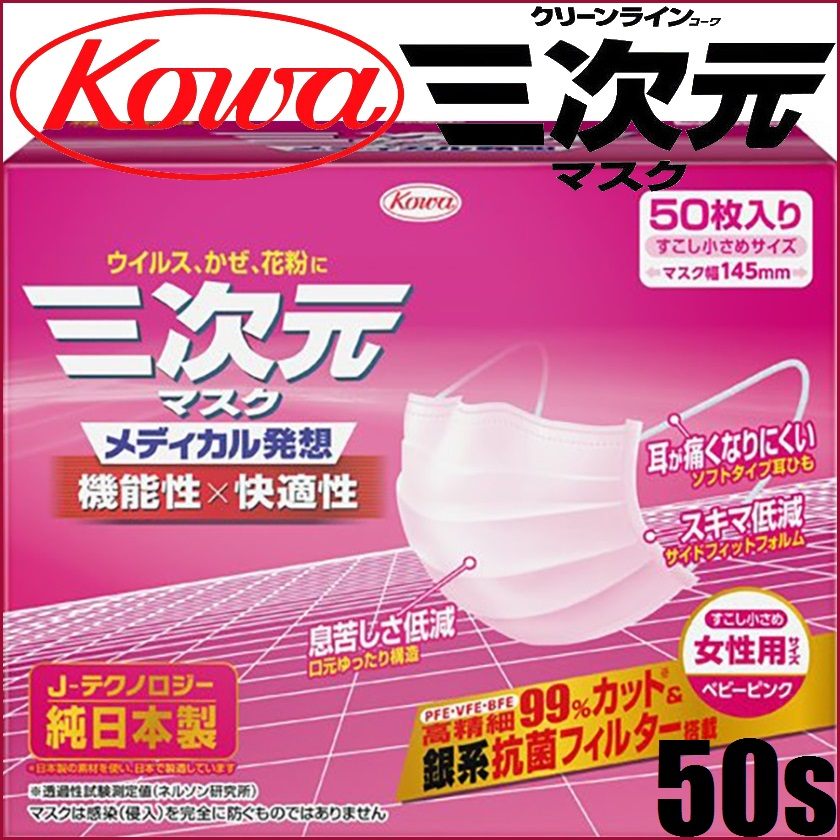 Kowa Three-dimensional Mask 100p(50×2packs)≪Anti-Pollen/Virus Mask≫