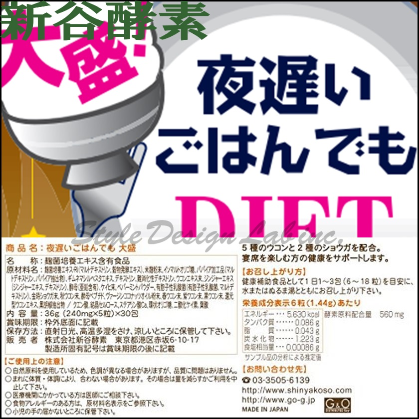 "Shintani enzyme night good diet Hiroshi Mori 30 capsule / 30 minutes «Aspergillus oryzae cultured extract containing food» ""4560264293380"""