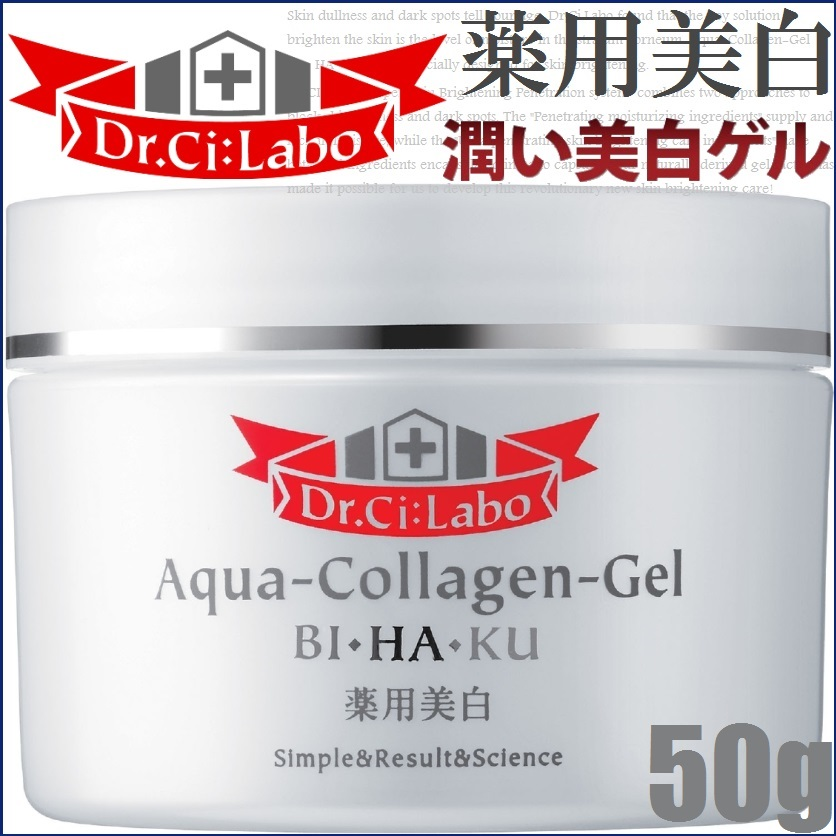 "Dr.CI: Labo Aqua-medicated whitening 50 g «multifunctional whitening gel» < DR-ACGBHK > and < DR-ACG > ""4524734122044"""
