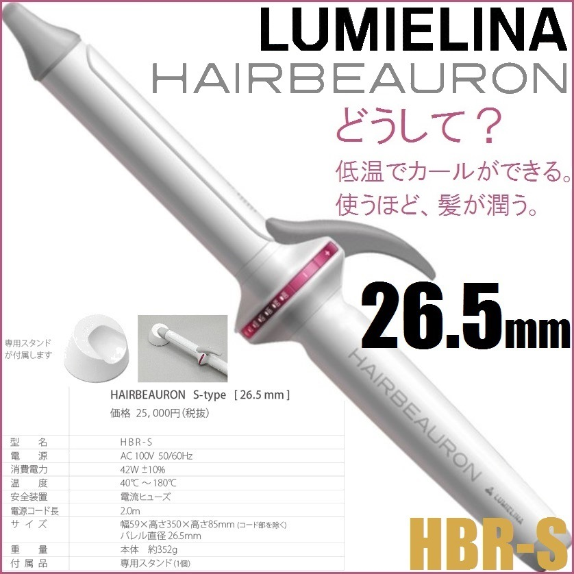 Lumielina Hair Beauron 26.5mm HBR-S≪卷发棒≫『4562183855014』