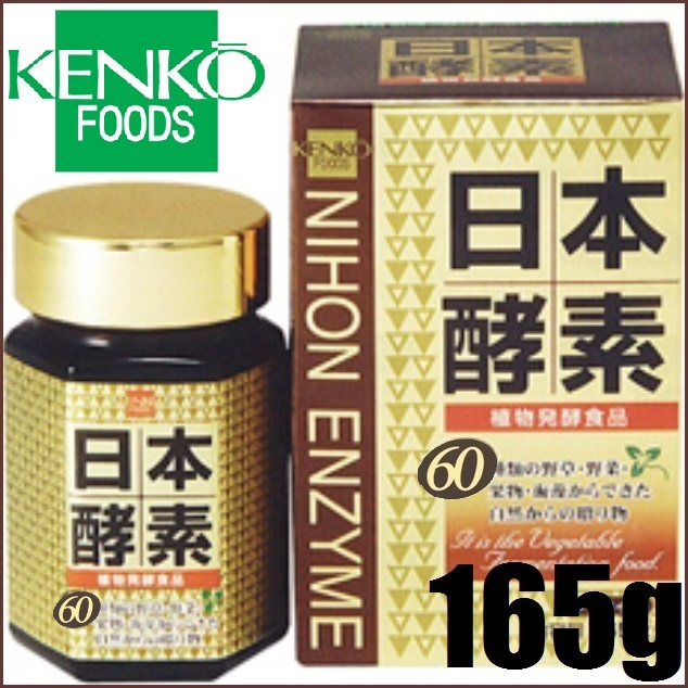 Kenko Foods Nihon Enzyme 165g≪Plant Fermentaion Food≫『4973044093528』