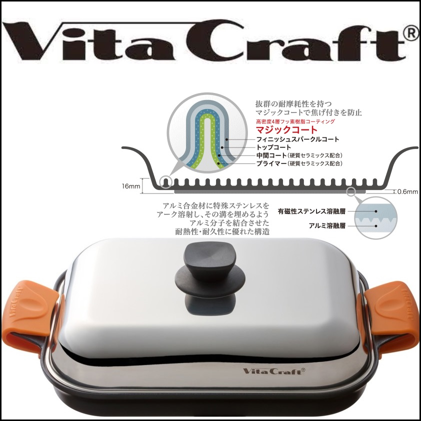 Vita Craft Grill Pan No.3001≪烹饪器具≫『4973673330018』