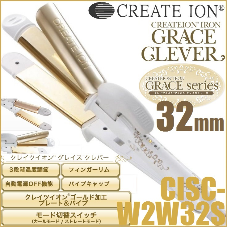 Createion Grace Clever 32mm CISC-W2W32S≪Straight & Curl Iron≫『4988338221464』
