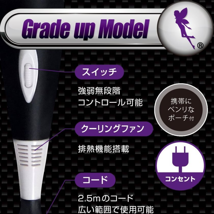 Merci Fairy Black Exceed≪Electric Massager≫『4562180050009』