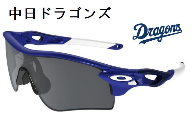 送料無料!OAKLEY RADARLOCK PATH Japan Baseball Color Collection中日ドラゴンズモデル オークリー レーダーロックパス #PRIZM/プリズムレンズ#アジアフィット OO9206-6338
