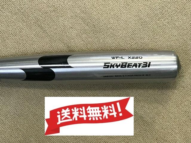 送料無料!SSK エスエスケイ 硬式金属バットスカイビート 31WF-L甲子園使用モデルSBB1000シルバー