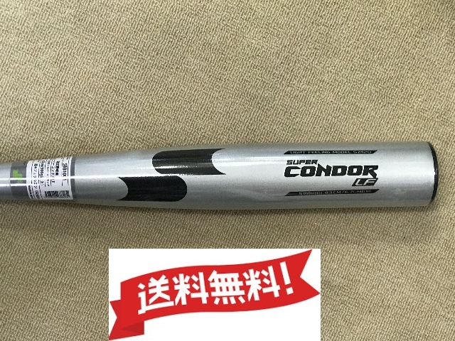 【smtb-k】【kb】エスエスケイ SSK 硬式金属バット! スーパーコンドル LFシルバー2018甲子園使用モデル