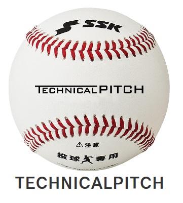 エスエスケイ SSK テクニカルピッチTECHNICALPITCH 投球データ 解析硬式 野球 ボール Bluetooth対応