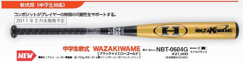 【smtb-k】【kb】ハイゴールド軟式コンポジットバット軟式用WAZAKIWAME