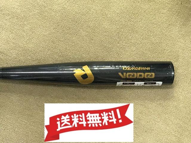 日本最大級 送料無料 ヴードゥ!WILLSONウイルソン一般硬式金属バットディマリニ WTDXJHRVO83cm ヴードゥ WTDXJHRVO83cm, タニグミムラ:49e89421 --- canoncity.azurewebsites.net