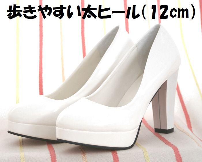 柔らかめで履きやすい 歩きやすい安定感 ウェディングシューズ 太いヒール !超美品再入荷品質至上! ブライダルシューズ《太ヒール》12cmヒール 日本正規代理店品 チャンキーヒール フォーマルパンプスヒール高12cm