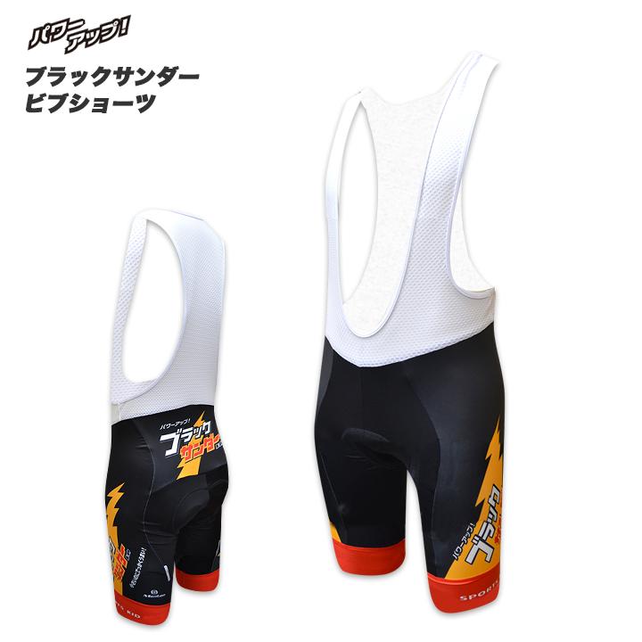 【男性用】「ブラックサンダー」メンズビブショーツ(自転車用ビブパンツ)【店頭受取対応商品】