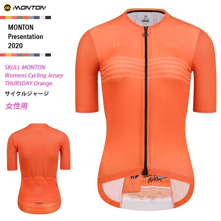 Monton[モントン]半袖サイクルジャージ[自転車用/レディース]THURSDAY Orange 女性用 数量限定【店頭受取対応商品】