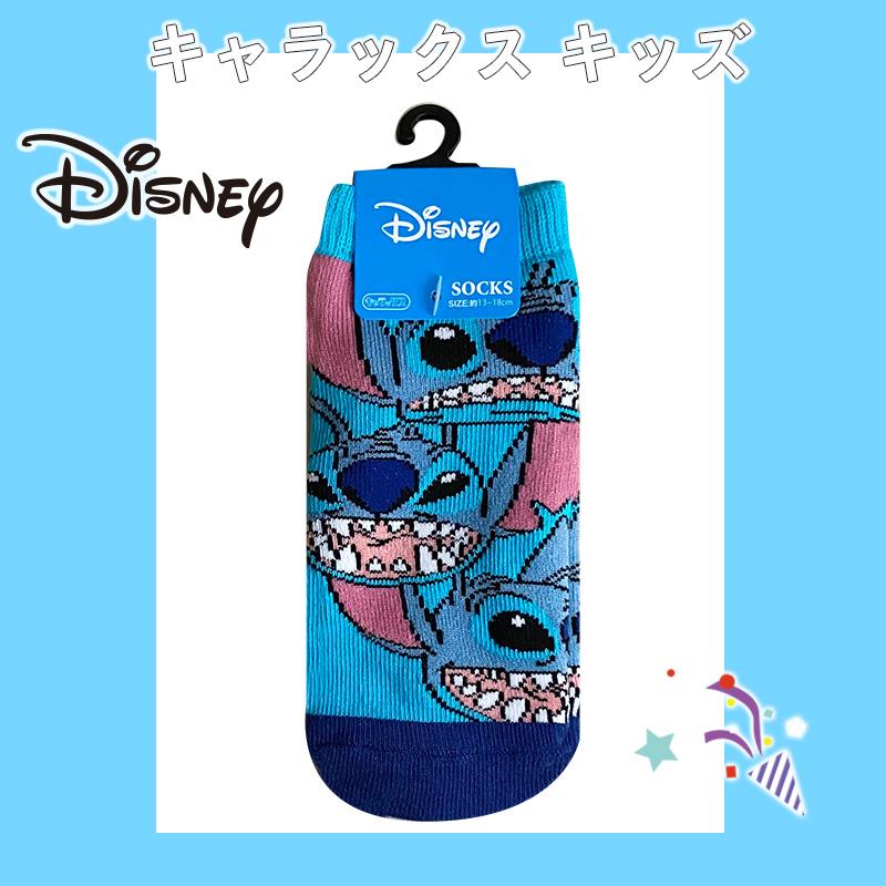 子供サイズソックス☆ Disney ディズニー リロアンドスティッチ フェイス エイリアン DS1074J 靴下 キャラックス スーパーセール期間限定 キッズ 贈呈 13cm~18cm