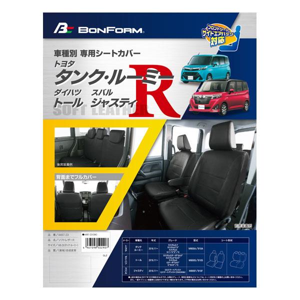 【M5-25-RD】トヨタ タンク・ルーミー/スバル ジャスティ/ダイハツ トール (M900系)専用 ソフトレザーRシートカバー 1台分フルセット(ブラック/レッドステッチ)