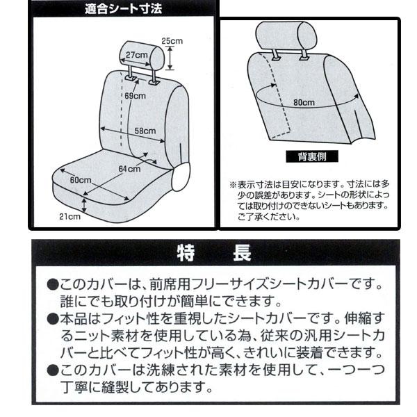 撥水加工・バケットタイプ汎用シートカバー『Newカラードカバー』ブラック前席1枚