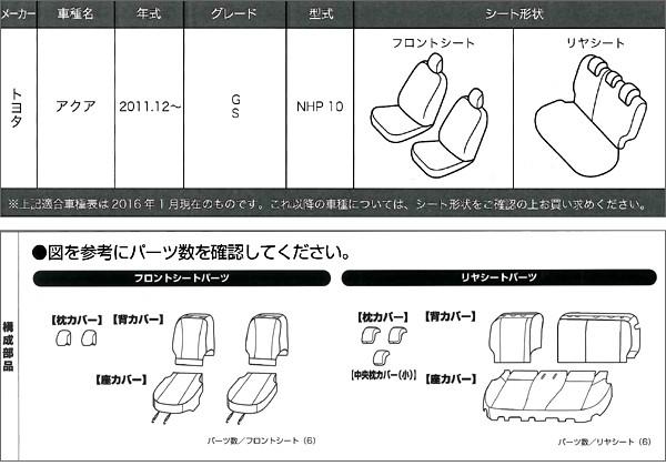 【M5-15】トヨタアクア5人乗り専用(NHP10・H23.12〜※年式・グレード要確認)撥水加工布シートカバー『ウォータープルーフ』(ブラック)1台分セット