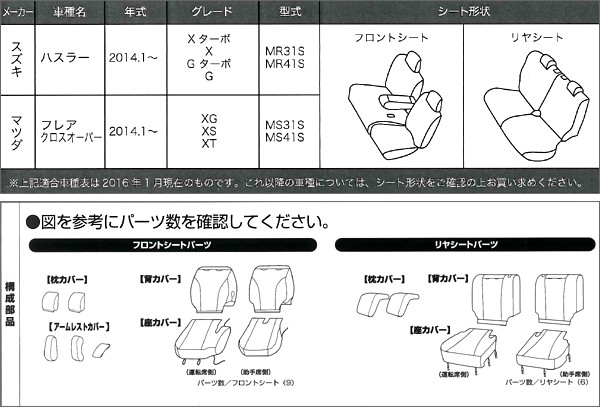 【M4-42】スズキハスラー(MR31S・41S/H26.1〜)・マツダフレアクロスオーバー(MS31S・41S/H26.1〜)専用撥水加工布シートカバー『ウォータープルーフ』(ブラック)1台分セット