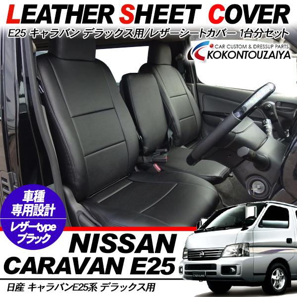 キャラバン E25系 DX シートカバー レザー仕様 パンチングタイプ ステッチカラー 内装パーツ カスタム
