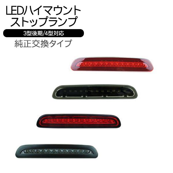 ハイエース 200系 レジアスエース LEDハイマウントストップランプ 標準/ワイドボディ LED12灯 外装 カスタム パーツ