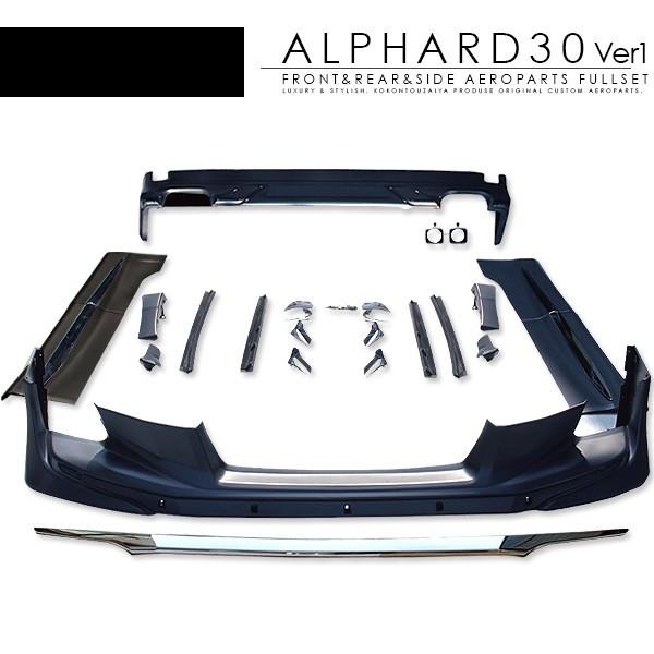 アルファード 30系 前期 フルエアロセット フロント+サイド+リア スポイラーセット 未塗装 エアロパーツ