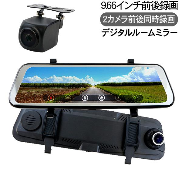 ドライブレコーダー ミラー型 前後同時録画 2カメラ デジタルインナーミラー 9.66インチ タッチパネル 1080P フルHD ミラーモニター ループ録画 IP68防水 720p リアカメラ エンジン連動