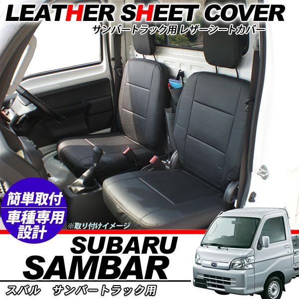 サンバートラック シートカバー/トラックシートカバー レザー仕様 ブラック 防水