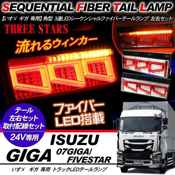 いすゞ ギガ シーケンシャル ファイバー LED テールランプ 左右セット 専用配線セット 3連 角型 車検対応 保証付 流れる テール トラック用品 外装パーツ