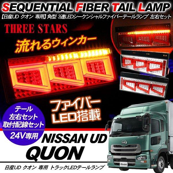クオン シーケンシャル ファイバー LED テールランプ 左右セット 専用配線セット 3連 角型 車検対応 保証付 流れる テール トラック用品 外装パーツ
