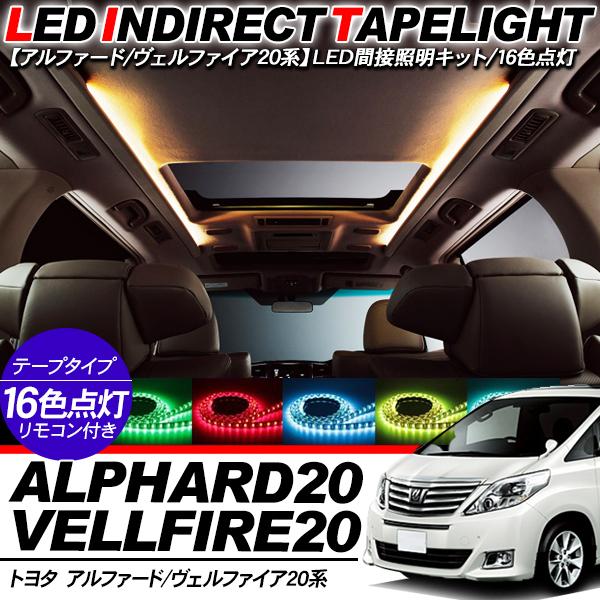LEDテープ/LED間接照明 RGB16色 リモコン切替 アルファード20系/ヴェルファイア20系