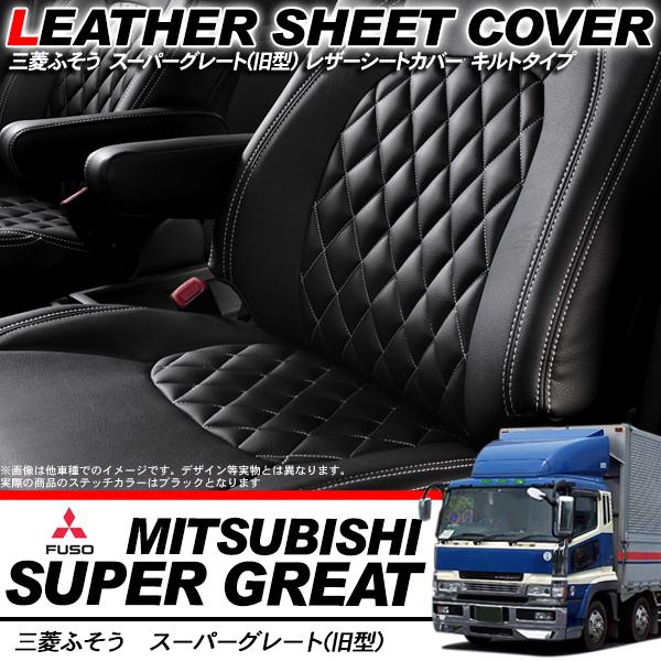 三菱ふそう スーパーグレート レザー シートカバー/トラックシートカバー キルトレザー仕様 黒 トラック用品 トラックパーツ